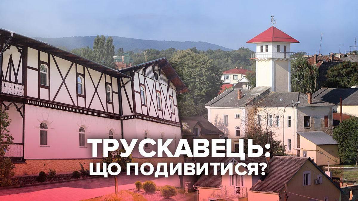 Мини-путешествия по Украине: чем вас удивит современный Трускавец