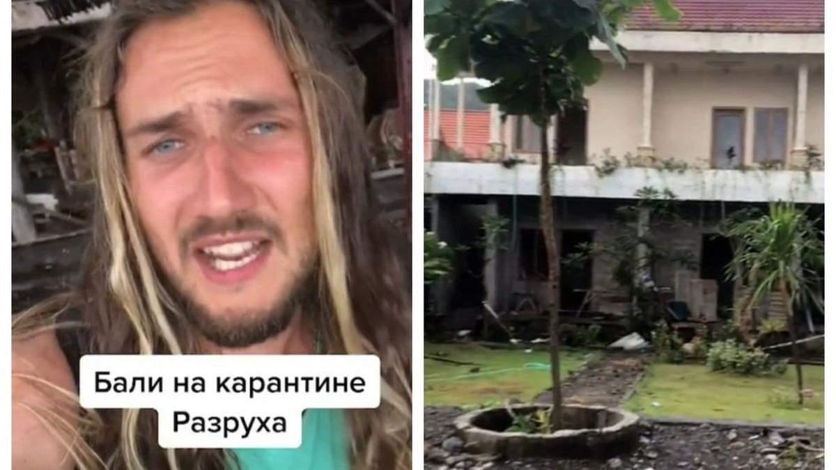 Карантинні реалії: блогер у відео показав інший Балі, де замість райських вілл – руїни