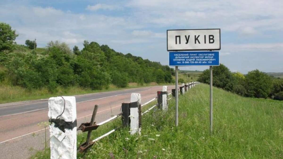 25 селищ України з дуже кумедними назвами
