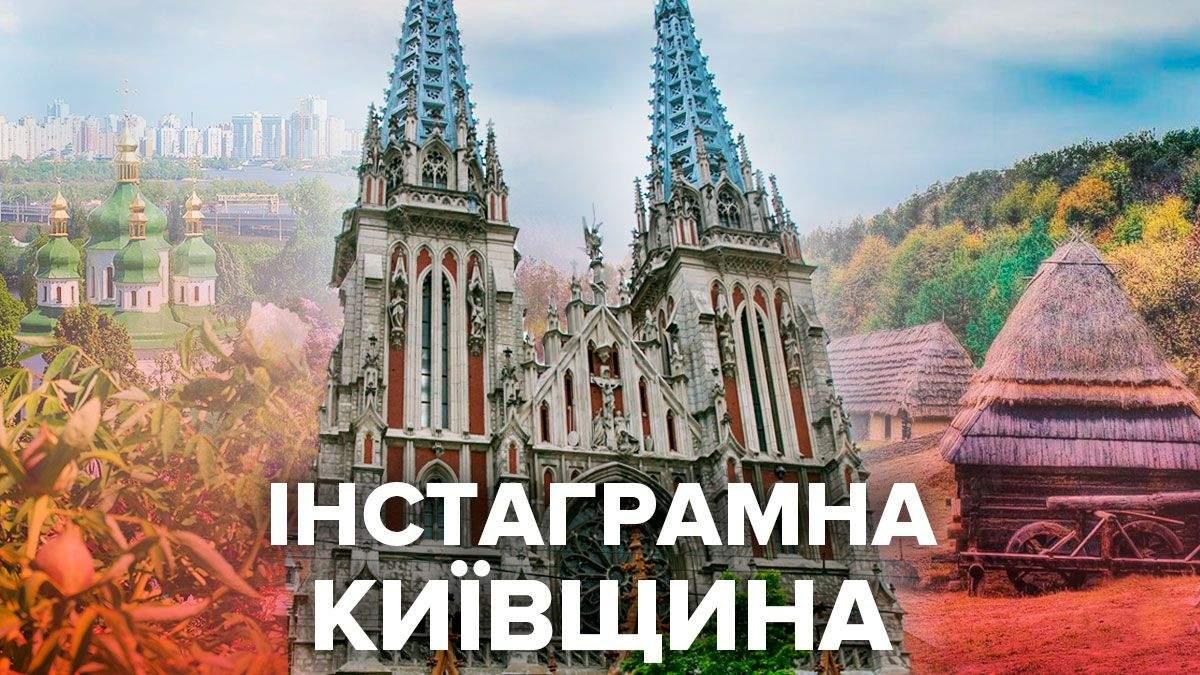 Цікаві місця у Києві для фото, де виходять відмінні знімки для Інстаграму