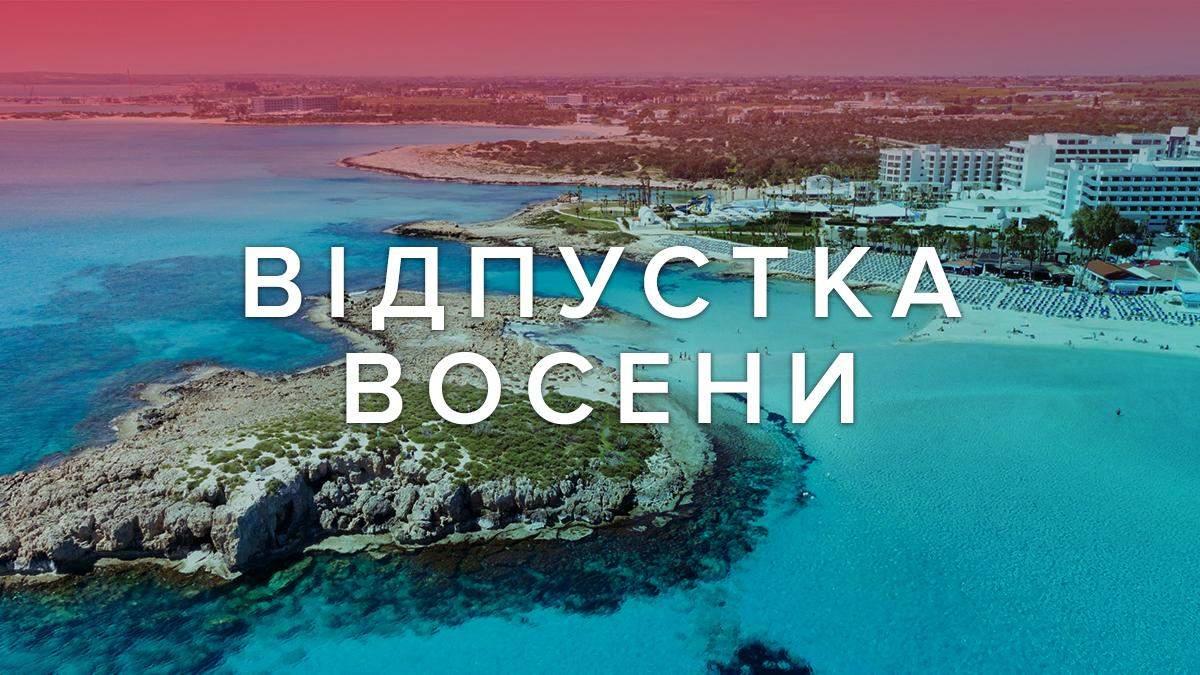 Продовжити літо та суттєво заощадити: де відпочити на морі восени - Грузія новини - Travel