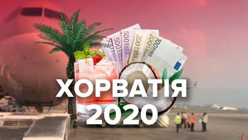 Відпустка-2020: як організувати відпочинок у Хорватії та скільки це буде коштувати