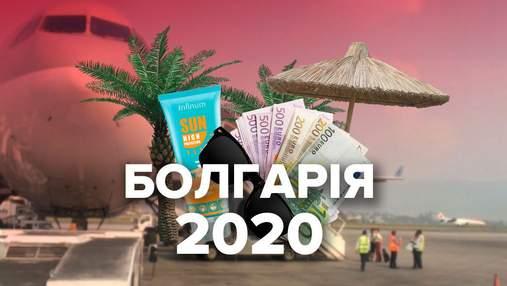 Відпустка-2020: як організувати відпочинок у Болгарії та скільки це буде коштувати