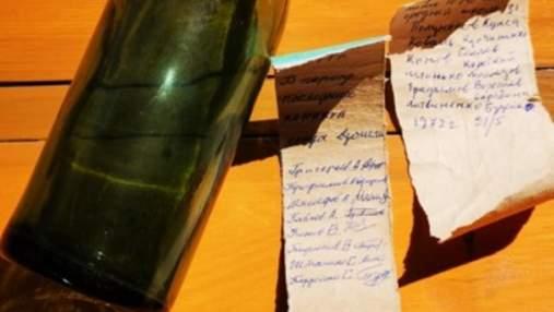 Капсула часу: на Говерлі знайшли пляшку із записками 50-річної давнини – фотофакт