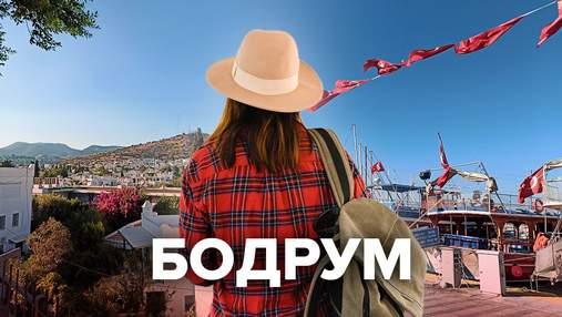 Слід Греції, культ Ататюрка та Егейське море: що очікувати від поїздки у Бодрум