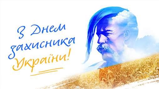 Три події до Дня захисників та захисниць України у Києві, які варто відвідати